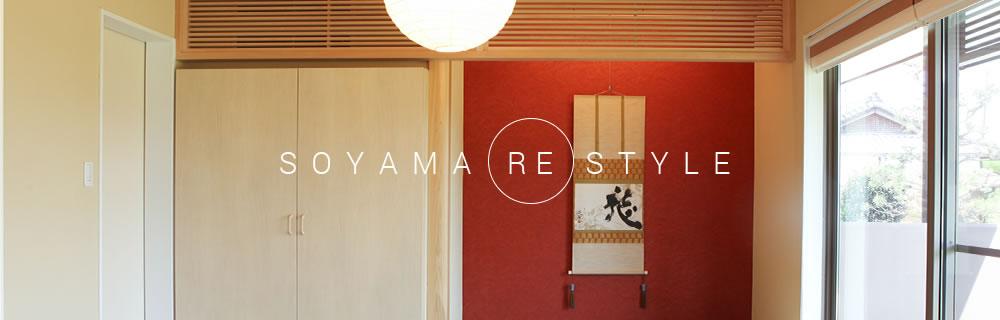 SOYAMA RE STYLE